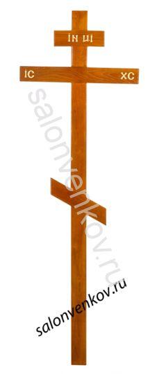 """Крест на могилу деревянный из дуба """"Прямой""""  230см"""